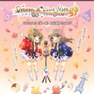 Dream d*Live festa3 ~どやさ大阪!2017秋の陣~