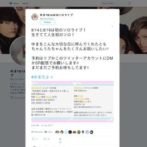 といズ!初主催『佐倉朋花 生誕祭 〜桃のおもちゃ箱〜』