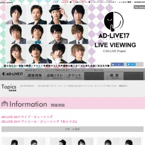 AD-LIVE 2017 (大阪 2日目/昼公演)ライブ・ビューイング