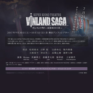 SUPER SOUND THEATRE 『VINLAND SAGA』9月30日