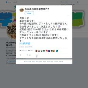 新潟国際情報大学 紅翔祭 大橋彩香トークショー