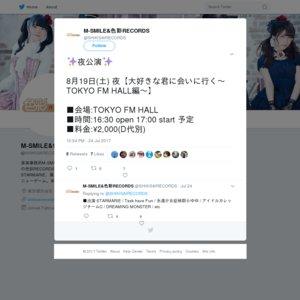 大好きな君に会いに行く〜TOKYO FM HALL編〜(2017/8/19夜の部)
