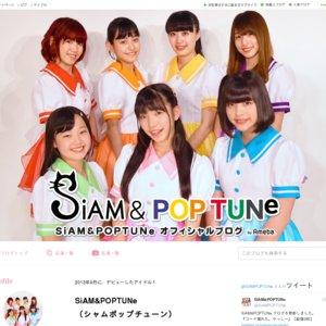 SiAM&POPTUNe定期公演(2017/9/3)