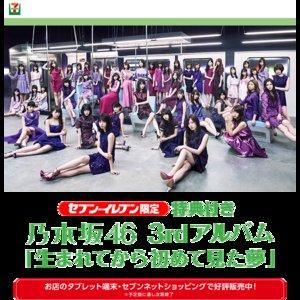 乃木坂46セブン-イレブン限定ミニライブイベント 関西会場