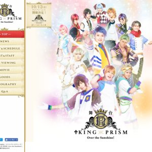 舞台『KING OF PRISM-Over the Sunshine!-』大阪 11/2