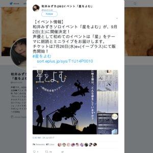 和井みずき ソロイベント「星をよむ」~朗読&音楽ライブ~