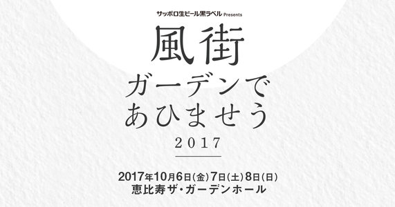 松本 隆 作詞活動47周年記念スペシャル・プロジェクト風街ガーデンであひませう2017 1日目