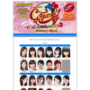GO,JET!GO!GO! PARADISE LIVE 3 8/14 Cチーム
