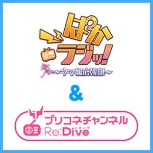 響 – HiBiKi Radio Station – × Cygames 公開録音まつり ぱかラジッ!~ウマ娘広報部~&プリコネチャンネルRe:Dive