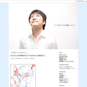 野島健児LIVE『Reflection』 9/24 1st