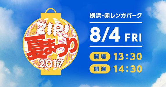 ZIP 夏祭り 2017