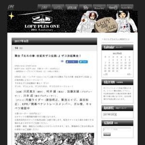舞台『北斗の拳 -世紀末ザコ伝説- 』ザコ決起集会!