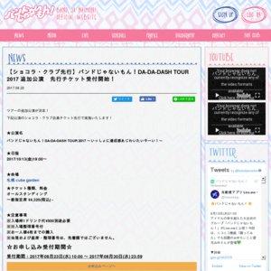 バンドじゃないもん!DA-DA-DASH TOUR 2017 〜いっしょに達成感あじわいたいやーい!〜 北海道公演