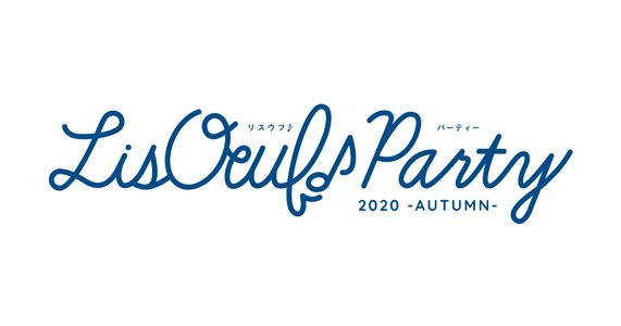 LisOeuf♪ Party 2017 - AUTUMN -