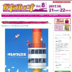 がたふぇす vol.8 けものフレンズトークショー&LIVE【第1部】
