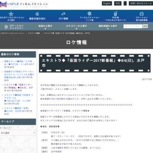 エキストラ◆「仮面ライダー2017新番組」◆8/6(日)、水戸市