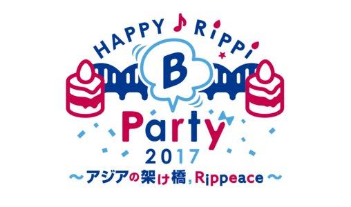 Happy Rippi B Party 2017 ~アジアの架け橋,Rippeace~ 東京夜の部