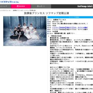 【7/31】放課後プリンセス ソフマップ定期公演