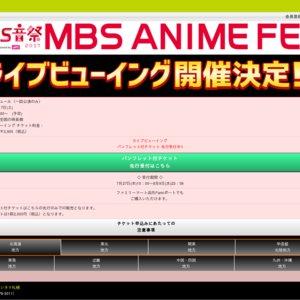 MBSアニメフェス2017 ライブビューイング