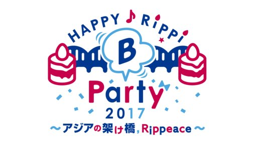 Happy Rippi B Party 2017 ~アジアの架け橋,Rippeace~ 韓国昼の部