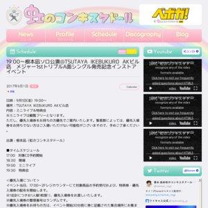 9/1 19:00~根本凪ソロ公演@TSUTAYA IKEBUKURO AKビル店 メジャー1stトリプルA面シングル発売記念インストアイベント