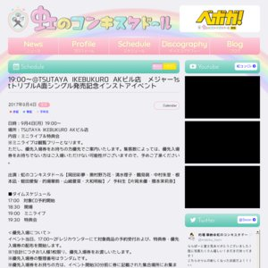 9/4 19:00~@TSUTAYA IKEBUKURO AKビル店 メジャー1stトリプルA面シングル発売記念インストアイベント