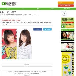 Pile&戸島花 シンデレラブレイド3 リリース記念 CDアルバムお渡し会