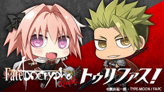 DJCD「Fate/Apocrypha Radio トゥリファス!」発売記念トークショー in ゲーマーズ  第2部 黒の陣営