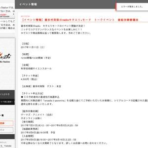 喜多村英梨のradioキタエリ×モード トークイベント 番組存続審議会