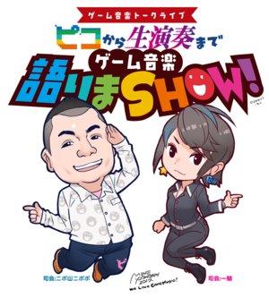 ゲーム音楽トークライブ「ピコから生演奏まで ゲーム音楽語りまSHOW!」