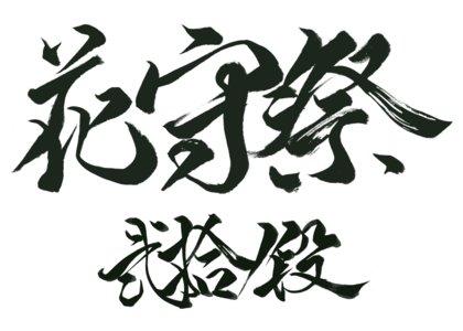 花守祭 -弐拾ノ段- 第一部