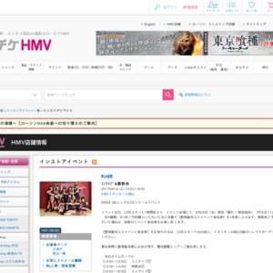 5thシングルCDリリースイベント@イオンモール岡山「KRD8と夏の思い出作っちゃエイト!!~岡山編~」 1部
