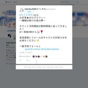 ♥cafe Neo:ROID vol.2♥ 『お月見☆ホログラフィー 〜機械仕掛けの兎の夢〜』 9/16 14:30