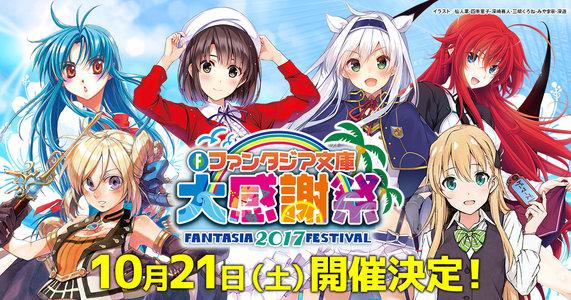 ファンタジア文庫大感謝祭2017「ハイスクールD×D」スペシャルステージ