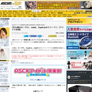 ASCII アイドル倶楽部 定期公演 Vol.3