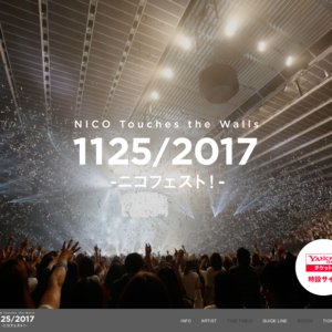 NICO Touches the Walls 1125/2017 -ニコフェスト!-