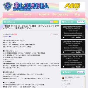 ベボガ! 3rdシングル『4文字メロディー』発売記念イベント  アニメイト横浜 8/14