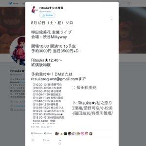 柳田の○○さんスペシャルVol.6