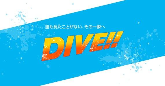 「キャストとDIVE!!」フィナーレイベント