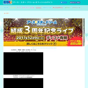 『開運!招福!炎天歌』インストアイベント ソフマップなんばザウルス1