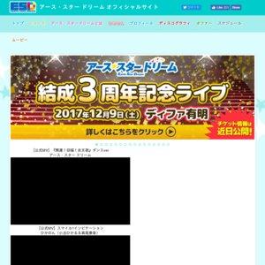 『開運!招福!炎天歌』インストアイベント TUTAYA EBISUBASHI
