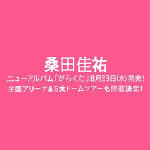 桑田佳祐 LIVE TOUR 2017「がらくた」 宮城公演 1日目