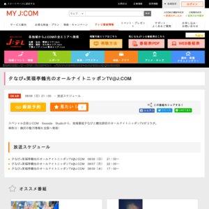 夕なび×笑福亭鶴光のオールナイトニッポンTV@J:COM 17/8/5号 公開収録