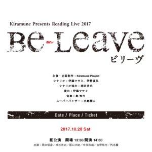 Kiramune Presents リーディングライブ『Be-leave』 1日目昼公演