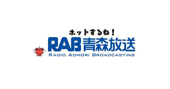 2017 RABまつり ~きて・みて・いいね~ 2日目