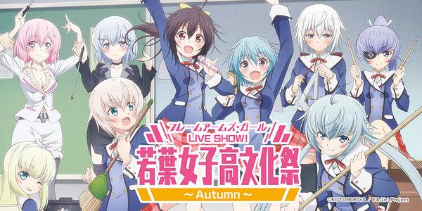 フレームアームズ・ガール LIVE SHOW! 若葉女子高文化祭~Autumn~