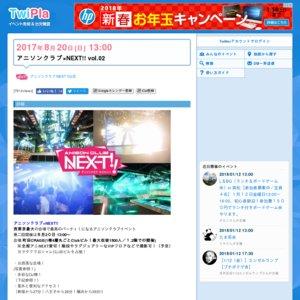 アニソンクラブ×NEXT!! vol.02