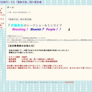 「紫紺の会」明大祭企画『 伊藤美来のトークショー&ミニライブ Shocking!  Blueish?  Purple!!』