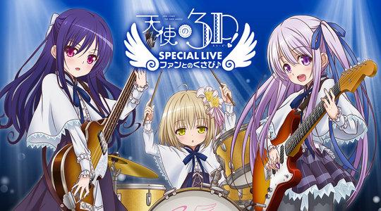 TVアニメ『天使の3P!』SPECIAL LIVE~ファンとのくさび♪~