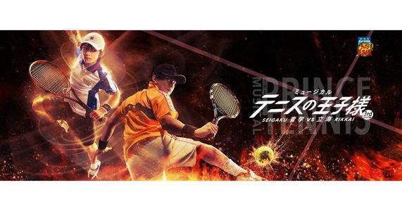ミュージカル『テニスの王子様』3rdシーズン 青学vs立海 9/23夜